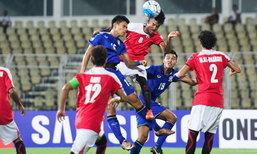 แข้งไทยU16 เสมอเยเมน1-1 ส่งท้ายศึกเอเชีย