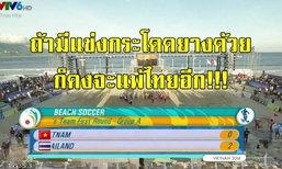 """คอมเม้นท์ """"เวียดนาม"""" หลังฟุตบอลชายหาดแพ้ """"ไทย"""" 0-2 เอเชี่ยน บีช เกมส์ 2016"""