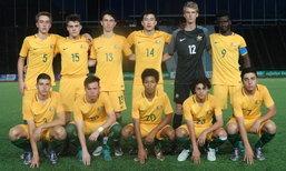"""ข่าวและคอมเม้นท์ """"ออสเตรเลีย"""" ก่อนตัดเชือกชิงแชมป์อาเซียน U16 กับ """"ทีมชาติไทย"""" วันนี้!"""