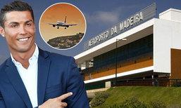 """ว้าว! สนามบินบ้านเกิด """"โด้"""" เตรียมเปลี่ยนชื่อเป็น """"Cristiano Ronaldo Airport"""""""