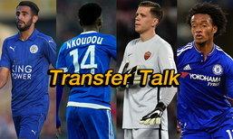 สกู๊ป : Transfer Talk!