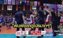 """คอมเม้นท์แฟนวอลเลย์บอล """"เวียดนาม"""" หลัง U19 """"ไทย"""" แพ้ """"ญี่ปุ่น"""" 2-3 เซต"""