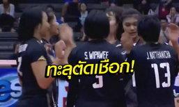 """ลิ่วรอบรองฯ! """"ตบสาวไทย"""" อัด """"ไต้หวัน"""" 3-1 ศึกชิงแชมป์เอเชีย U19"""