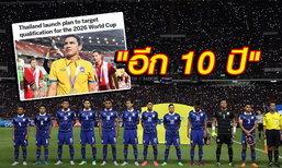 """บทความจาก ESPN : """"ทีมชาติไทย"""" วางเป้าไปฟุตบอลโลกปี 2026"""