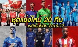 คลิ๊กเดียวจบ! รวมภาพชุดแข่งใหม่ของ 20 ทีมพรีเมียร์ลีก 2016-17 (อัลบั้ม)