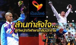 """""""ล้านกำลังใจ สู่ทัพนักกีฬาพาราลิมปิกไทย"""" สู้ไปพร้อมกัน ด้วยแรงสนับสนุนที่ยิ่งใหญ่ของคุณ"""