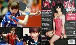 """สวย ใส เซ็กซี่! """"ซอ ฮโย-วอน"""" ปิงปองสาวเกาหลีดีกรีปก Maxim (อัลบั้ม)"""