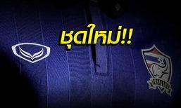 มาแล้ว! ชุดแข่งใหม่ทีมชาติไทย พร้อมเปิดตัว 29 สิงหาคม (คลิป)