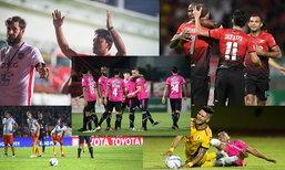 Toyota Thai League Review : 5 ประเด็นน่าสนใจหลังนัดที่ 29