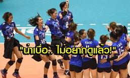"""จวกเละ! คอมเม้นท์แฟนวอลเลย์บอล """"เวียดนาม"""" หลังแพ้ """"ไทย"""" 0-3 AVC Cup"""