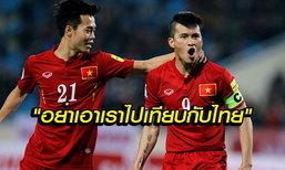 """เล กง วินห์ : """"เวียดนามชุดปัจจุบันน่าจับตามอง ส่วนไทยน่ะอยู่คนละระดับกับเรา"""""""