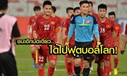 """ไม่ได้โม้! ไปดูว่า """"เวียดนาม U19"""" เล่นอย่างไรถึงเข้ารอบ 8 ทีมศึกชิงแชมป์เอเชีย (คลิป)"""