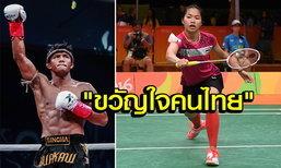 """สุดยอด! """"บัวขาว-รัชนก"""" ซิวนักกีฬาขวัญใจคนไทยปี 2559 จากสวนดุสิตโพล"""