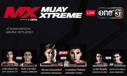 """""""ช่องวัน 31"""" ยิงสด """"MX Muay Xtreme ศึกนักสู้สายพันธุ์ใหม่"""" ประเดิมศึกแรก 25 พ.ย.นี้"""