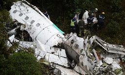 2 แข้งบราซิลรอดตาย! สรุปยอดผู้เสียชีวิตรวม 76 คน
