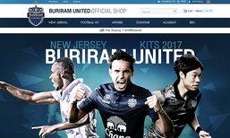 """เปิดตัวแล้ว! """"Buriram United Official Shop"""" สั่งง่าย ส่งฟรี ครบทุกสินค้า"""