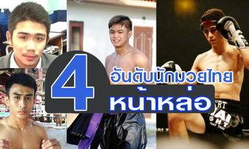 4 อันดับ นักมวยไทยสุดหล่อสาวกรี๊ด!