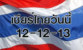 เชียร์ไทยวันนี้ 12-12-13