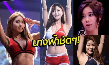 สวยเลอค่า! พริตตี้ถือป้ายระดับนางฟ้า ในศึก MMA ที่เกาหลี (อัลบั้ม)