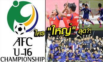 """ละเอียดยิบ! เทียบชัดๆ """"ปอนด์ต่อปอนด์ U16"""" ไทย vs ญี่ปุ่น vs เกาหลีใต้"""