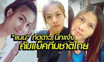 """""""ทัดดาว"""" คัมแบ็กทีมตบสาวไทยลุย """"วีทีวีคัพ 2015"""" (ภาพแบบจุใจ)"""