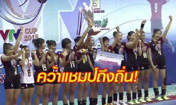 จัดเต็ม! คอมเม้นต์แฟนวอลเลย์ฯเวียดนาม หลังไทยบุกได้แชมป์ VTV Cup ถึงถิ่น (คลิปฟูลแมตช์รอบชิงฯ)