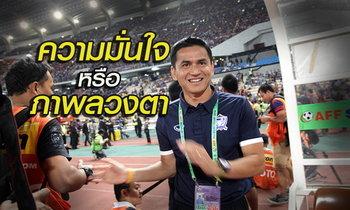 สื่อเวียดนามจัดสกู๊ป! ความมั่นใจ หรือ ภาพลวงตา? แผนที่ไม่แพ้ใครในรอบ 12 ทีมสุดท้าย