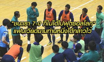 คอมเม้นท์แฟนบอลเวียดนาม หลังทีมฟุตซอลเวียดนามอุ่นเครื่องแพ้ญี่ปุ่น 0-7