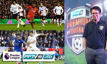 PPTV คว้าลิขสิทธิ์ถ่ายทอดพรีเมียร์ลีก 3 ปี 2016-2019
