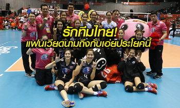 คอมเม้นท์แฟนบอลเวียดนามหลังไทยชนะเปรู 3-0 เซต