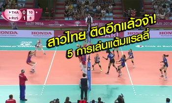 คัดมาแล้ว! ตบสาวไทยติด 2 ใน 5 การเล่นแต้มแรลลี่ สัปดาห์ที่สอง เวิลด์กรังด์ปรีซ์ 2016