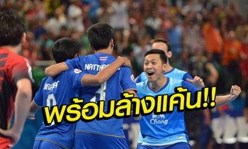 ชลบุรี บลูเวฟ พร้อมฟัดทีมอุซเบฯ รอบ  8 ทีม ศึกชิงแชมป์สโมสรเอเชีย ไทยรัฐทีวียิงสด