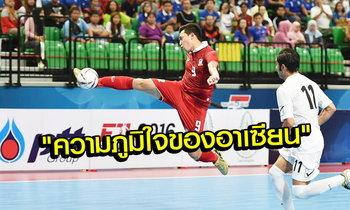 """คอมเม้นท์แฟนฟุตซอล """"เวียดนาม+อาเซียน"""" หลัง """"ไทย"""" ชนะ """"อิหร่าน"""" 7-5"""