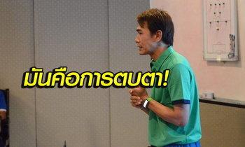 """คอมเม้นท์! แฟนบอลเวียดนามหลังไทยแต่งตั้งโค้ช """"อนุรักษ์ ศรีเกิด"""""""