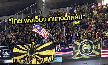 """คอมเม้นท์แฟนบอล """"มาเลเซีย"""" หลังเห็นรายชื่อ """"ทีมชาติไทย"""" ชุดลุยซูซูกิ คัพ 2016"""