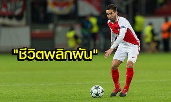 """Inside Ligue 1 : """"5 แข้งเทวดาตกสวรรค์"""""""