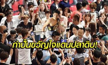 """ส่องฟอร์ม! """"คาซูโตะ อิโอกะ"""" กำปั้นจอมแสบคว่ำนักมวยไทย 6 ราย (คลิป)"""