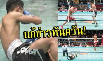"""อ๋อเหรอ! """"เจบีซี"""" เผยแบนนักมวยไทย """"แค่บางคน"""" เพื่อศักดิ์ศรีประเทศ"""