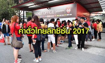 ส่องทุกสนาม! ราคาบัตรดูบอลไทยลีกฤดูกาล 2017