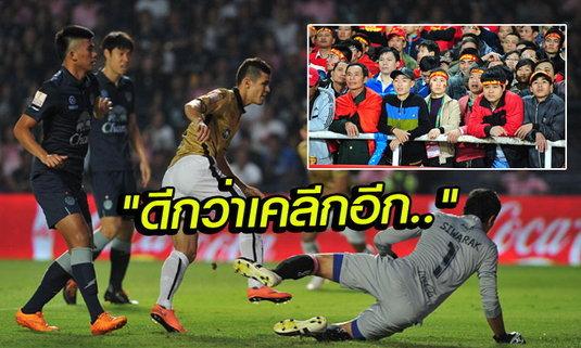 """ข่าวและคอมเม้นท์ """"เวียดนาม"""" หลัง """"เมืองทองฯ"""" ชนะ """"บุรีรัมย์ฯ"""" 3-0 (มีคลิป)"""