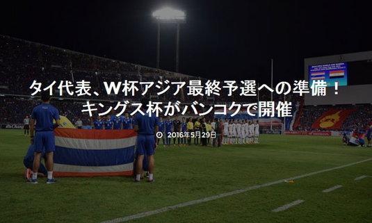 """สื่อออนไลน์ญี่ปุ่นตีข่าว """"แฟนบอลญี่ปุ่นจับตามองการแข่งขัน King's Cup ของไทย"""""""