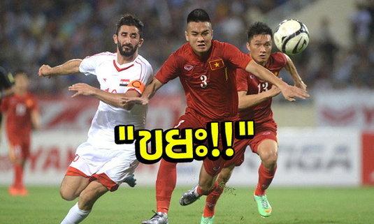 """คอมเม้นท์แฟนบอล """"ซีเรีย"""" หลังทีมตัวเองแพ้ """"เวียดนาม"""" 0-2"""