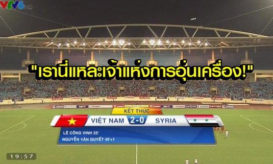 """คอมเม้นท์แฟนบอล """"เวียดนาม"""" หลังทีมเอาชนะ """"ซีเรีย"""" 2-0"""