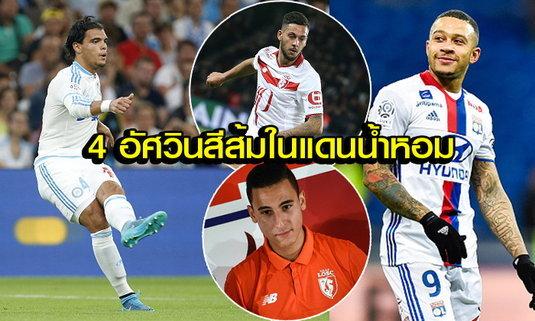 "Inside Ligue 1 : ""4 แข้งดัตช์ตามหาฝันที่ฝรั่งเศส"""