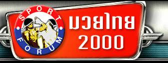 มวยไทย-2000