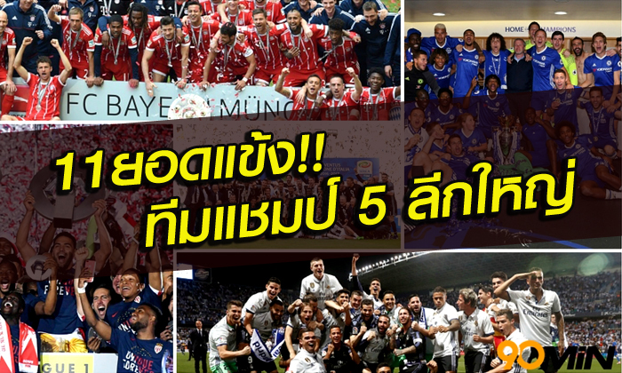 ดีกรีแชมป์ ! สุดยอด 11 ผู้เล่นจากทีมแชมป์ 5 ลีกยุโรป มารวมอยู่ในทีมเดียวกัน