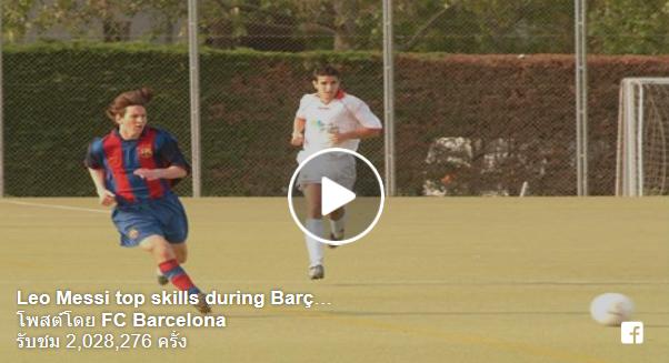 เพจ FC Barcelona  โพสต์คลิปเด็ดเมสซี่วัยละอ่อน แบบชัดๆ ระดับ HD