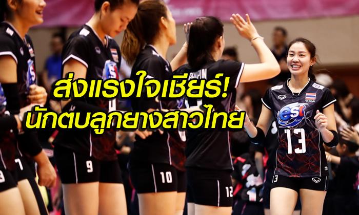เริ่มวันนี้! วอลเลย์บอลชิงแชมป์โลก 2018 รอบคัดเลือก สาวไทย ดวล อิหร่าน