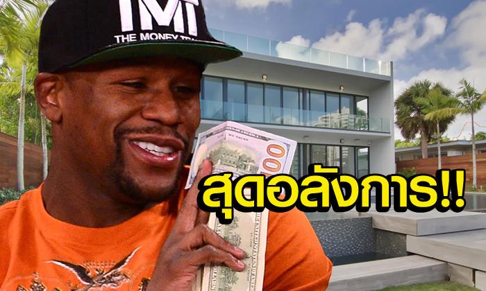 """แค่นี้จิ๊บๆ! """"ฟลอยด์"""" ซื้อบ้านหลังใหม่ราคาเบาๆ 850 ล้านบาท (อัลบั้ม)"""