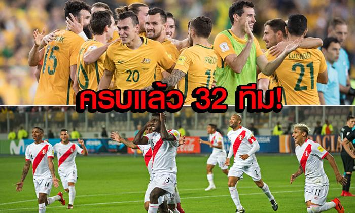 ครบแล้ว! สรุป 32 ชาติที่ผ่านเข้ารอบสุดท้ายฟุตบอลโลก 2018